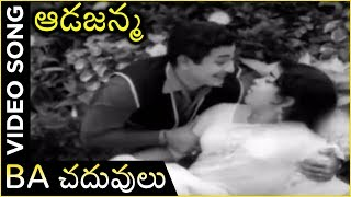 BA Chaduvulu Video Song |  Aadajanam Movie | Jamuna | Harnadh | Chanda Mohan | Geetanjali - RAJSHRITELUGU