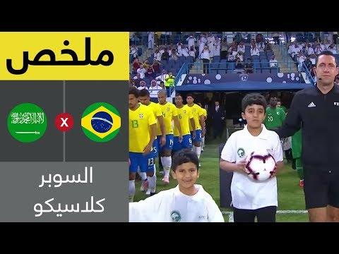 ملخص واهداف مباراة البرازيل والسعودية
