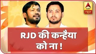 RJD not in mood to give Begusarai seat to Kanhaiya Kumar - ABPNEWSTV