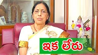Novelist Yaddanapudi Sulochana Rani Passes Away In US | iNews - INEWS
