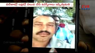 Gulf Victims: Nizamabad Fake Gulf Agents Fleecing Unemployed Youth l CVR NEWS - CVRNEWSOFFICIAL
