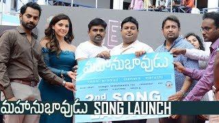 Mahanubhavudu Movie Second Song Launch | Sharwanand | Mehreen Kaur | TFPC - TFPC