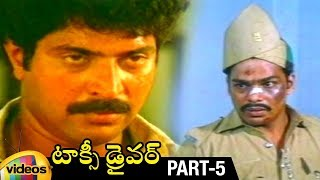 Taxi Driver Telugu Full Movie HD | Mammootty | Seema | IV Sasi | RamaKrishna | Part 5 | Mango Videos - MANGOVIDEOS