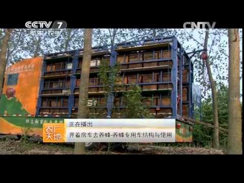 20141224 农广天地  开着房车去养蜂-养蜂专用车结构与使用