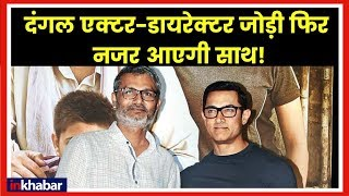Aamir Khan To Make Cameo Appearance In Dangal Director Nitesh Tiwari's Chhichhore; आमिर खान, छिछोरे - ITVNEWSINDIA