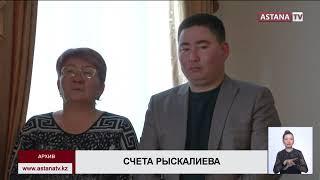 На счетах экс-акима Атырауской области обнаружено более $ 100 млн, - АДГСПК