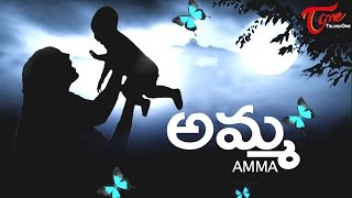 Amma | Latest Telugu Short Film | By Bala Raju - YOUTUBE