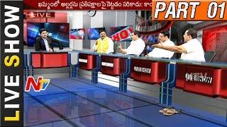 CM KCR Slams Opposition over Khammam Market Yard Incident || Live Show Part 01 - NTVTELUGUHD