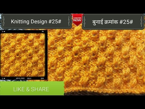 Knitting Design #25# (HINDI)