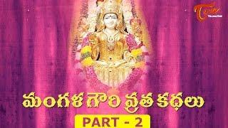 Mangala Gowri Vratha Katha - Part 02 | Sravana Masam 2015 - TELUGUONE