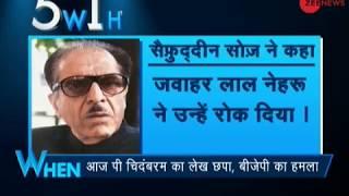 5W 1H: P Chidambaram slams General Bipin Rawat on Kashmir situation - ZEENEWS