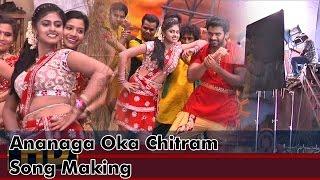 Ananaga Oka Chitram Making - IGTELUGU