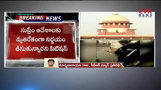 శబరిమల అర్చకుడిపై పిటిషన్ : Advocate Filed Petition on Sabarimala Temple Priest | CVR News - CVRNEWSOFFICIAL