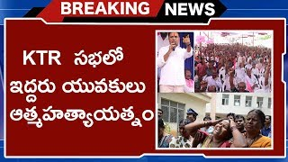 INCIDENT IN KTR MEETING || 2018 TELANGANA ELECTION MEETING || TVNXT HOTSHOT || - MUSTHMASALA