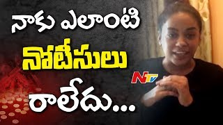 Actor Mumaith Khan Responds on SIT Notices || Drugs Case || NTV - NTVTELUGUHD