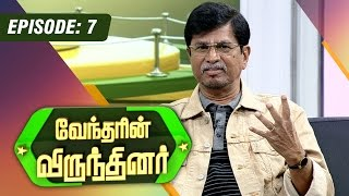 Vendharin Virunthinar 21-06-2015 S.A.Chandrasekhar – Vendhar TV Show