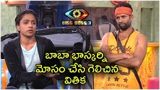 Vithika Pushes Baba Bhaskar Out Of The Rickshaw | Bigg Boss Telugu 3 Episode 76 Highlights - RAJSHRITELUGU