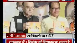 Madhya Pradesh, Chhattisgarh और Rajasthan में आर-पार की लड़ाई | इंडिया न्यूज का चुनावी अड्डा - ITVNEWSINDIA