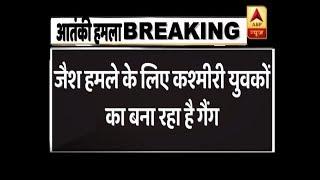 Jaish-e-Mohammed preparing a gang comprising of Kashmiri youths - ABPNEWSTV