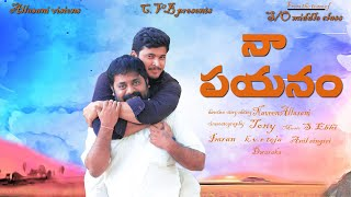 Naa payanam || new Telugu shortfilm 2018|| by naveen allasani - YOUTUBE