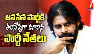 Visakha Janasena Leaders Behaviours Turns Headache To Pawan Kalyan | iNews - INEWS