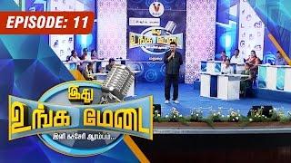 Ithu Unga Medai 16-08-2015 – Vendhar TV Show Episode 11