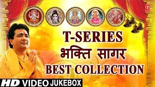 शनिवार Special भजन I T-Series Bhakti Sagar Best collection I Morning Time Bhajans I Best Collection - TSERIESBHAKTI