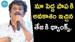 Actor Uttej Emotional Speech || Mayukha Talkies Press Meet || iDream Movies - IDREAMMOVIES