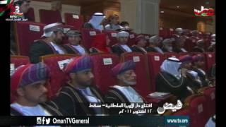 فيض | افتتاح دار الأوبرا السلطانية - مسقط | 12 أكتوبر 2011م
