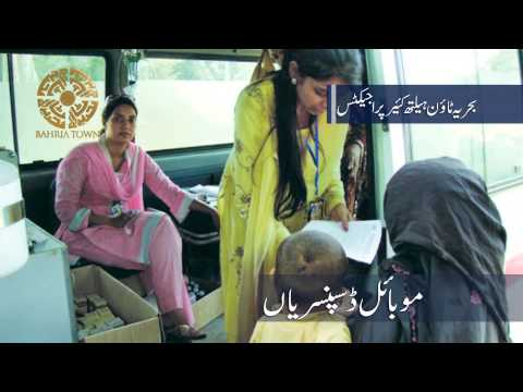 Bahria Town Welfare Documentary
