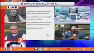Atal Bihari Vajpayee Demise | Telangana & AP BJP Leaders Pays Condolences To Vajpayee | iNews - INEWS