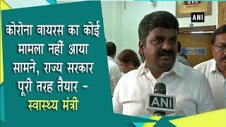 video : कोरोना वायरस का अबतक तमिलनाडु में कोई मामला नहीं, राज्य सरकार सचेत - स्वास्थ्य मंत्री