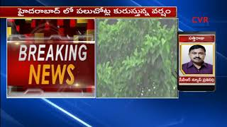 Good News to Telugu States | Heavy Rain Fall In Hyderabad City | CVR News - CVRNEWSOFFICIAL