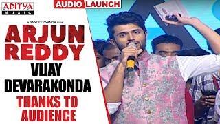 Vijay Devarakonda Thanks To Audience @ Arjun Reddy Audio Launch    Vijay Devarakonda    Shalini - ADITYAMUSIC