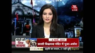 PM Modi Offers Prayer At Kedarnath Temple - AAJTAKTV