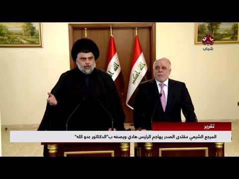 المرجع الشيعي مقتدى الصدر يهاجم الرئيس هادي ويصفه بالدكتاتور عدو الله  | تقرير يمن شباب