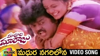 Madhura Nagarilona Song | Maa Voori Maaraju Movie Video Songs | Vijayakanth | Kanaka | Mango Music - MANGOMUSIC
