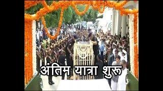 Atal Bihari Vajpayee Passes Away: LAST JOURNEY of former PM BEGINS - ABPNEWSTV