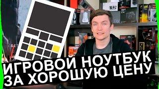 Lenovo IdeaPad Y700 - еще один игровой ноутбук