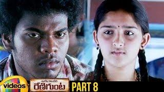 Renigunta Telugu Full Movie HD | Sanusha | Johnny | Latest Telugu Movies | Part 8 | Mango Videos - MANGOVIDEOS