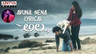 Avuna Nena Lyrical | Ala Movie Songs | Bhargav Kommera,Shilpika,Malavika | Sarat Palanki - ADITYAMUSIC