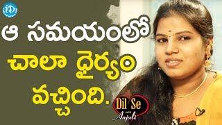 ఆ సమయంలో నాకు చాలా ధైర్యం వచ్చింది - Singer Sudhanjali || Dil Se With Anjali - IDREAMMOVIES