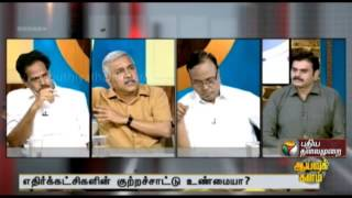 AaivukKalam 28-11-2014  – Puthiya Thalaimurai TV Show