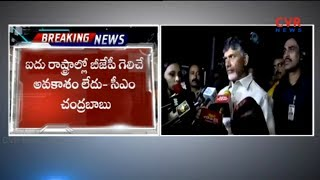 Chandrababu Naidu Speaks Over PM Narendra Modi Graph | CVR News - CVRNEWSOFFICIAL