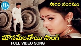 Mounamelanoyi Song || Sagarasangam Movie || Kamal Hasan || Jayaprada || K. Vishwanath - IDREAMMOVIES