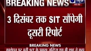 Black money case: SIT to submit second report by 3rd December - ITVNEWSINDIA