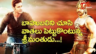 Mahesh Babu Srimanthudu Comparison with Baahubali ! - TELUGUONE