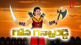 Gona Ganna Reddy Real Story | TeluguOne - TELUGUONE