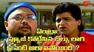 ఏంట్రా.. ఫ్యూజ్ కొట్టేసిన బల్బు లాగ ఫేసేంటి అలా ఐపోయింది..! | Telugu Movie Comedy Scenes | TeluguOne - TELUGUONE