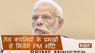 As fuel prices rise, PM Narendra Modi to meet global oil CEOs today - INDIATV